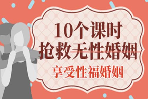 10个课时抢救无性婚姻,享受性福婚姻