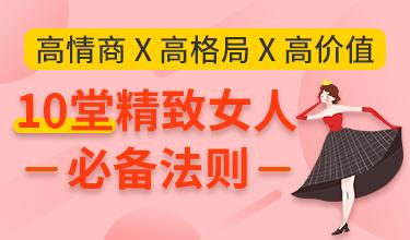 高情商x高格局x高價值,10堂精致女人必備法則