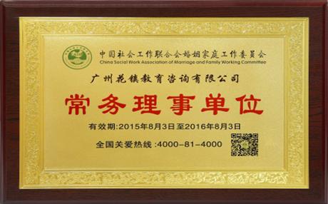 如何区分中国心态学会以及中国心态卫生协会?