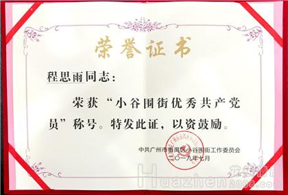 """喜讯   花镇党支部荣获""""广州市番禺区先进党组织""""称号"""