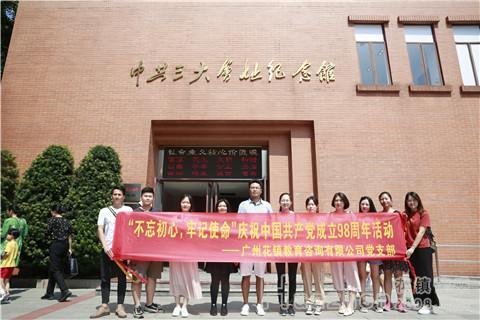 """花镇党支部举办""""不忘初心、牢记使命""""主题教育活动"""