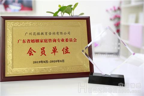 """花镇情感成为广东省婚姻家庭咨询专业委员会""""会员单位"""""""