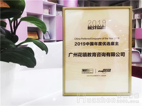 """花镇荣获智联招聘""""2019中国年度优选雇主""""称号"""