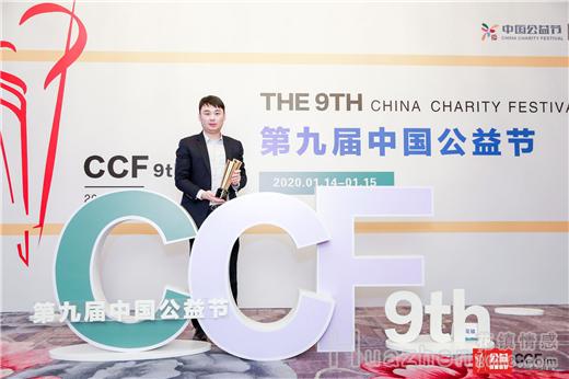 """花镇荣获第九届中国公益节""""互联网企业社会责任奖"""""""