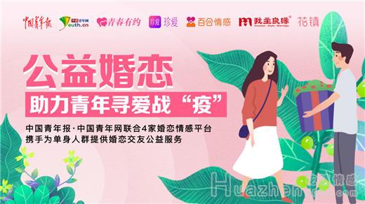 """花镇牵手中国青年报、中青网助力青年寻爱战""""疫"""""""