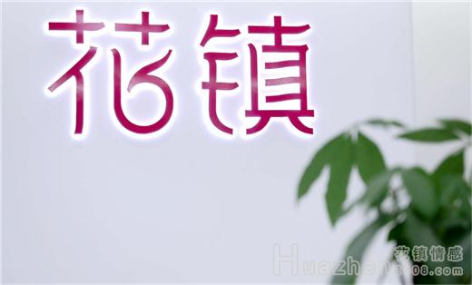 """花鎮多位高管榮獲番禺區""""4+1""""產業人才榮譽"""