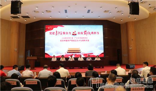 花镇党支部祝贺中国共产党成立99周年